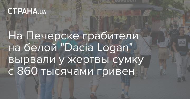На Печерске грабители на белой 'Dacia Logan' вырвали у жертвы сумку с